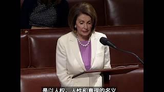 两党多位议员发声 谴责六四屠杀和中共当局信息封锁