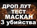 Дроп Тест - 3 убийства Пробужденного Маскана на 10 узле (лут+сокровища)