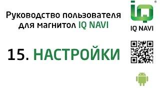 15. Настройки магнитолы IQ NAVI серии D4 | T4 (Android 4.x.x). Руководство пользователя.