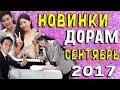НОВИНКИ ДОРАМ СЕНТЯБРЬ 2017 mp3