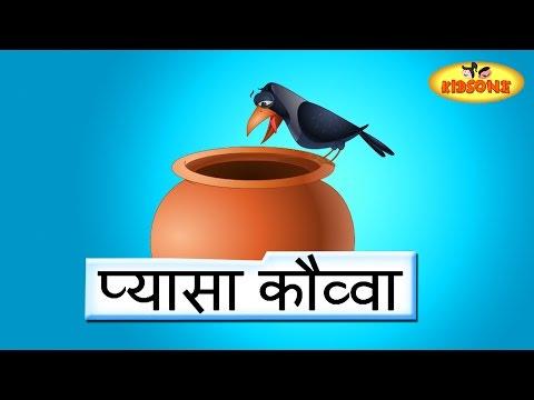 Ek Kauwa Pyasa Tha Poem | Famous Hindi Pre School Rhymes | The Thirsty Crow - KidsOne