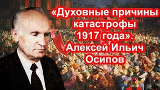 «Духовные причины катастрофы 1917 года». Осипов А.И.
