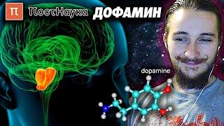 Васил и Вячеслав Дубынин |  Видео про Дофамин | ПостНаука ( Yaldabogov )( Yaldabogov )