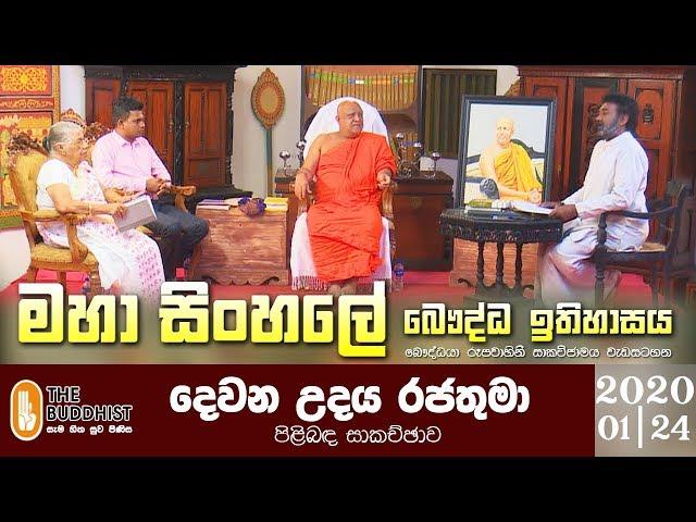 Maha Sinhale Bauddha Ithihasaya | 2020-01-24 | මහා සිංහලේ බෞද්ධ ඉතිහාසය