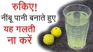 नींबू पानी बनाने का सही तरीका | How to Make Lemon Water Properly For Full Benefits ✅