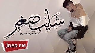 عبد العزيز المهيري - شايب صغير (حصرياً) | 2018