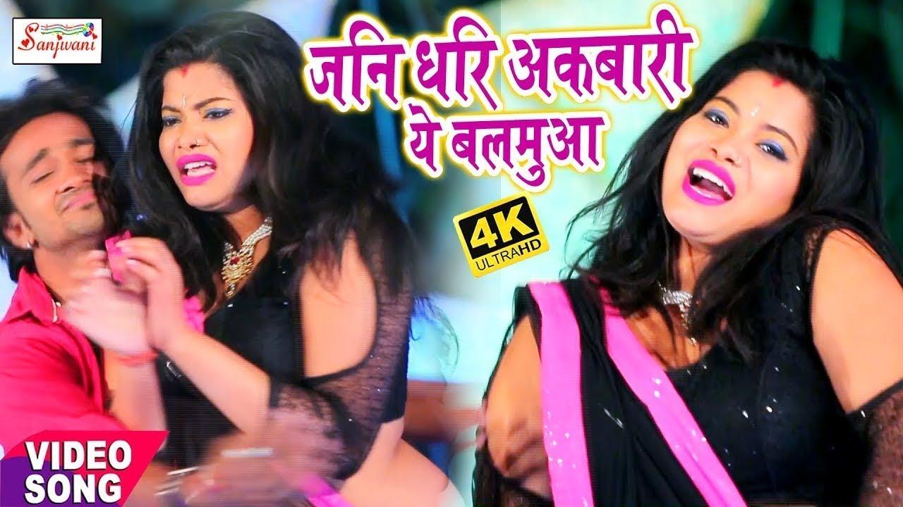 Download #2018 Baby Kajal का सबसे धासु वीडियो (ABHI JANI DHARI AKWARI) NEW BHOJPURI