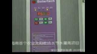 Solartech Solar Agriculture Irrigation Project in Hainan, China