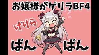 [LIVE] 【ゲリラ】お嬢様が戦場でばんばん!!!!【周防パトラ / ハニスト】