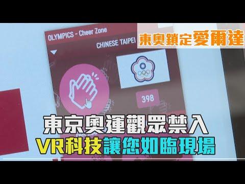 東京奧運觀眾禁入 VR科技讓您如臨現場|愛爾達電視20210726