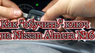 "Как ""обучить"" ключ на Nissan Almera N16/How to synchronize the key to the Nissan Almera N16"