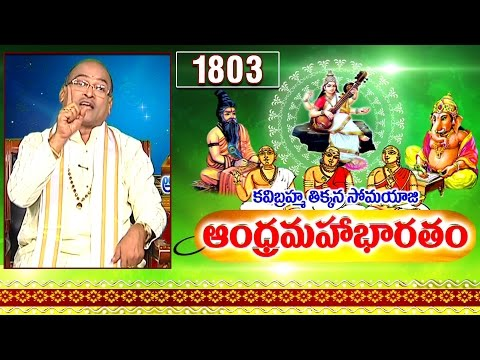 Sri Garikapati about Lord Krishna's Funeral by Arjuna || Andhra Mahabharatam || Episode 1803
