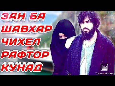 ЗАН БА ШАВХАР ЧИХЕЛ БОЯД РАФТОР КУНАД