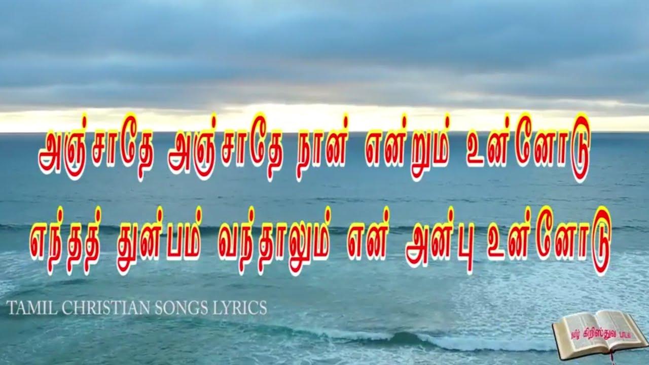 Download ANJATHE ANJATHE  Tamil Christian song  அஞ்சாதே அஞ்சாதே HD video songs