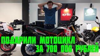 Подписчик ПОДАРИЛ мне мотоцикл за 700 000! Дарю свою каву PilotZX6R