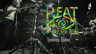 Beat Casting — трейлер | Лайв на Альтерналайв