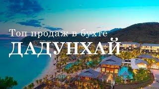 Лучшие отели острова Хайнань в Бухте Дадунхай