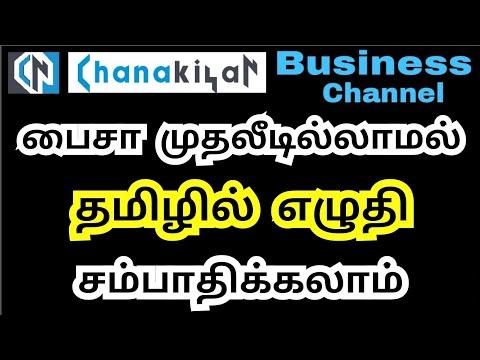 பைசா முதலீடில்லாமல் தமிழில் எழுதி சம்பாதிக்கலாம் Earn by Google Adsense Tamil Blog Website