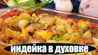 Индейка в духовке с картошкой.Как приготовить индейку.