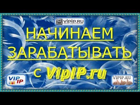 vipip — программа для заработка!