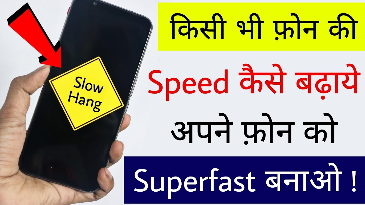 Make Your Phone Superfast | Best Way to Boost Your Phone Speed