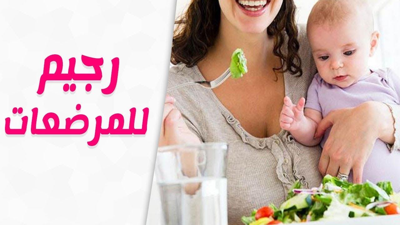 رجيم صحي للمرضعات لانقاص الوزن وحرق الدهون لسالى فؤاد Youtube