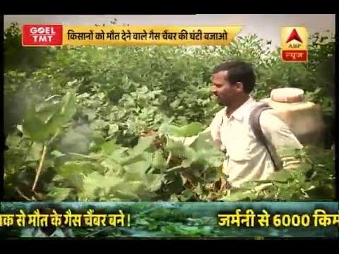 Ghanti Bajao: Maharashtra Farmers Ignorant Of The Harmful Effects Of Pesticides Used In Fi