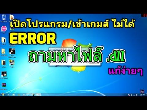 logonui.exe bad image windows 7 แก้ยังไง