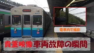 【貴重映像】電車が急停車を繰り返す! 空転の瞬間!! thumbnail