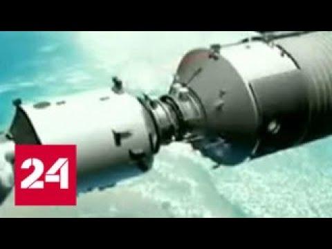 """Китайская орбитальная станция """"Тяньгун-1"""" сгорела при входе в атмосферу - Россия 24"""