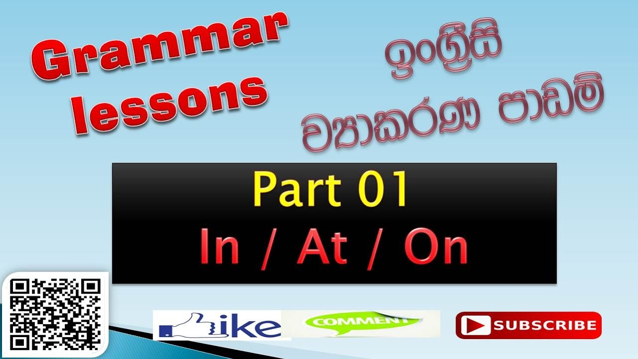 English Grammar Lessons In Sinhalese Part 01 Prepositions In At