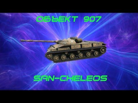 видео: Объект 907-снова в бой! wot