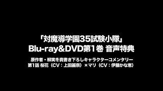 「対魔導学園35試験小隊」Blu-ray&DVD第1巻 音声特典視聴用Short ver.