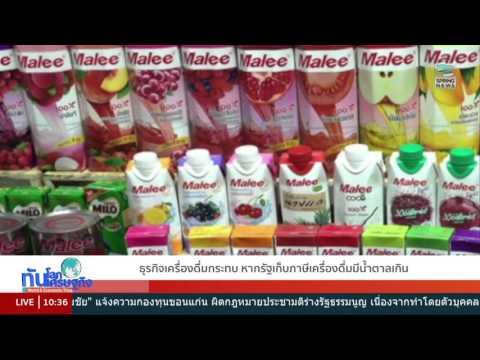 ทันโลก ทันเศรษฐกิจ 28/4/59 : ธุรกิจเครื่องดื่มกระทบ หากรัฐเก็บภาษีเครื่องดื่มมีน้ำตาลเกิน