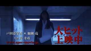映画『SPEC~天~』大ヒット上映中!