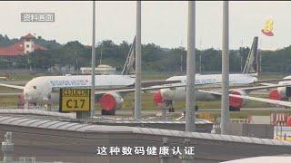 下月起 入境我国的航空旅客可使用国际航协开发的旅行通行证 - YouTube