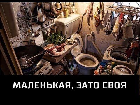 Маленькая, зато своя. Квартиры по 11,6 м2 и пропаганда смирения с бедностью.