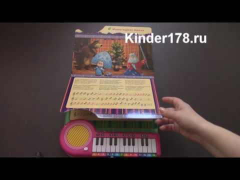 Книга-пианино Машино пианино Маша и Медведь 10 песенок Умка. Видео-обзор