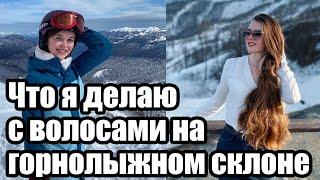 Как уберечь волосы во время зимних активностей Уход за длинными волосами Девушки и горные лыжи