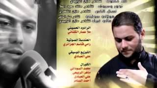 مالي غيرك - الرادود عمار الكناني  - محرم 1436 - 2015