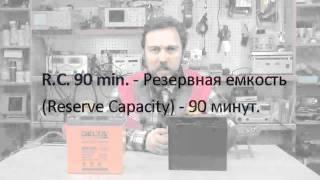 Основные параметры автомобильных аккумуляторов(Подписывайтесь на нашу группу Вконтакте — http://vk.com/chipidip, и Facebook — https://www.facebook.com/chipidip * Для автомобильных..., 2010-12-09T11:10:28.000Z)