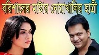 Download Video Bangla Comedy Natok 2016 new বরিশাইলা মাসটার Mir Sabbir, Momo, Arfan Ahmed  HD MP3 3GP MP4