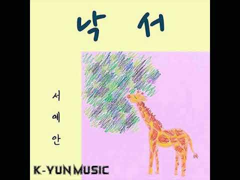 낙서 - Seo Ye Ahn (서예안) [MP3/AUDIO]
