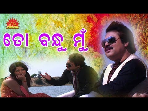 To Bandhu Mu - Mo Bandu Tu HD video Sun...