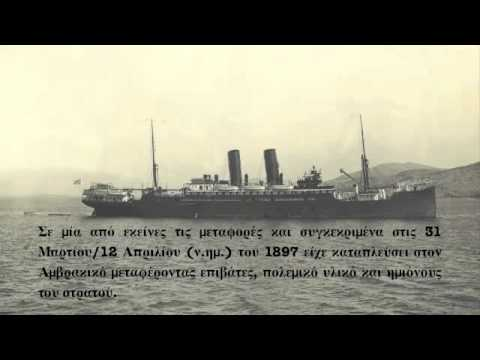 Macedonia, a Greek (passenger) Steamer 1880.
