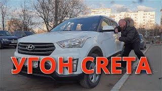 Угон Hyundai Creta(, 2017-04-20T17:50:25.000Z)