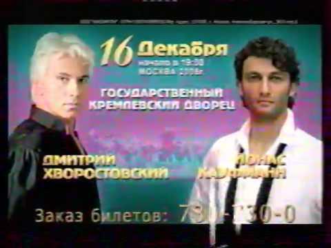 Анонсы и реклама (Россия, 14.12.2008). 3