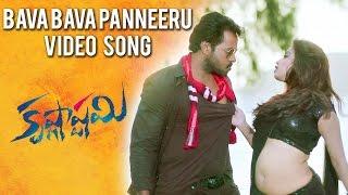 Krishnashtami Full Video Songs - Bava Bava Panneeru Video Song - Sunil, Dimple Chopade