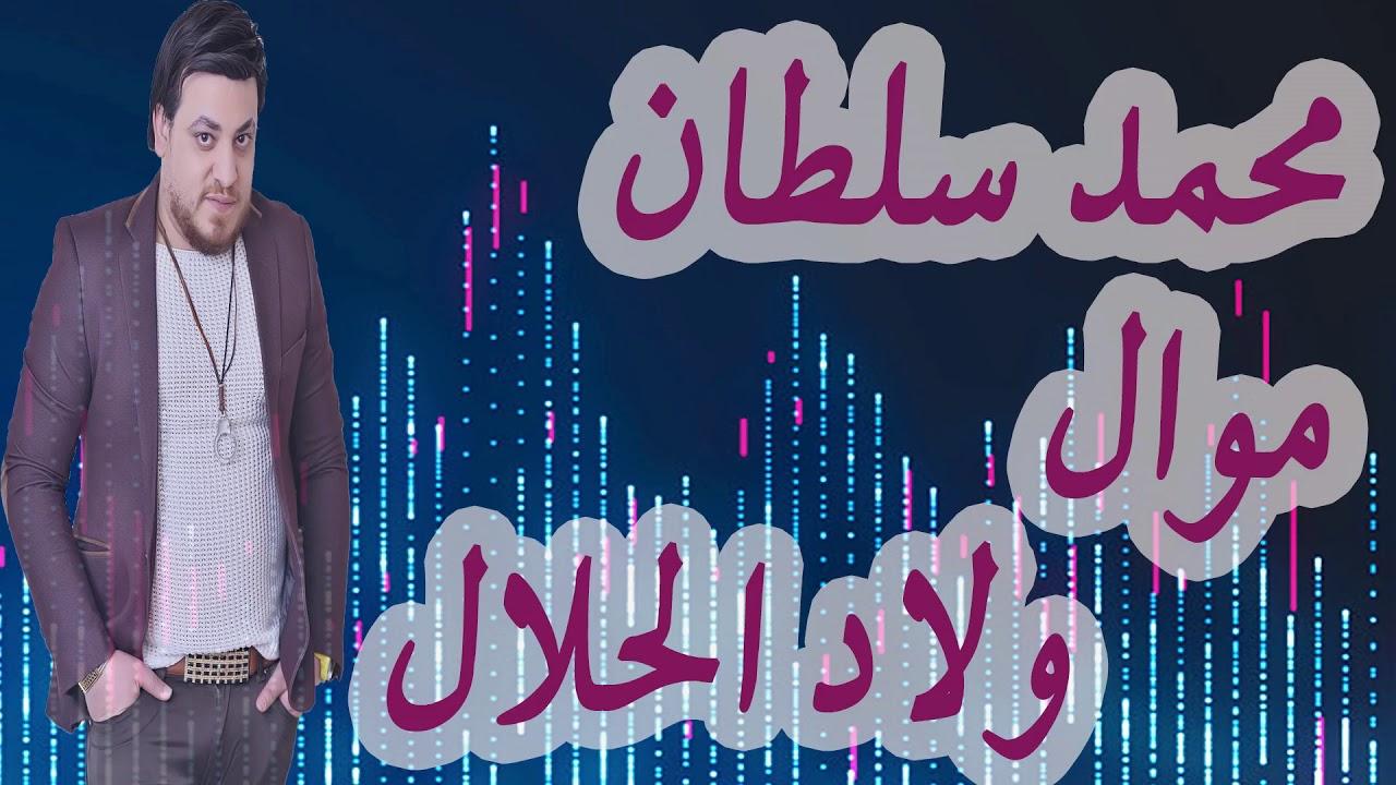 محمد سلطان موال ولاد الحلال