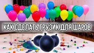 видео как сделать грузик для шаров своими руками
